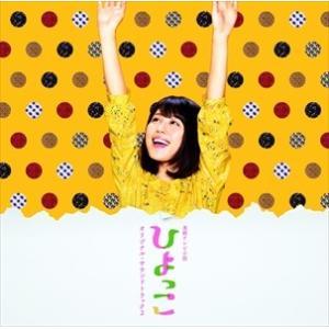 (おまけ付)連続テレビ小説 ひよっこ オリジナル・サウンドトラック2 / サントラ 宮川彬良 (CD) VICL-64836-SK softya2