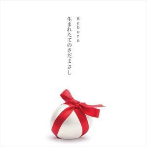(おまけ付)2018.07.04発売 Reborn ~生まれ...