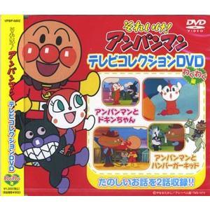 それいけ!アンパンマン テレビコレクションDVD わくわく編 (DVD) VPBP-6802|softya2