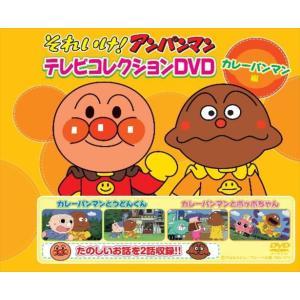 それいけ!アンパンマン テレビコレクションDVD カレーパンマン編 / (DVD) VPBP6833-KS|softya2