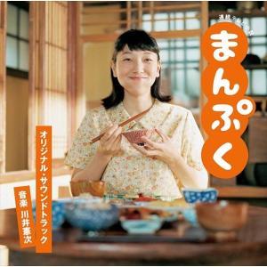 (おまけ付)連続テレビ小説 まんぷく オリジナル・サウンドトラック サントラ / 川井憲次 (CD) VPCD86222-SK|softya2