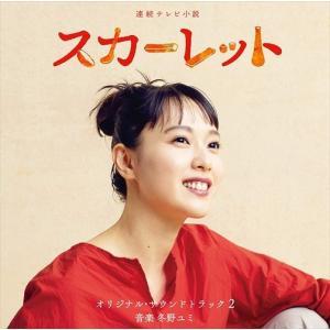 (おまけ付)連続テレビ小説「スカーレット」オリジナル・サウンドトラック2 / TVサントラ (CD) VPCD86293-SK|softya2