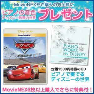 (ディズニー特典付・送料無料)カーズ/クロスロード (MovieNEX) VWAS-6549-SK