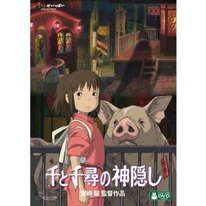 (ジブリピアノCD!プレゼント)スタジオジブリ 『千と千尋の神隠し』DVD   VWDZ-8200