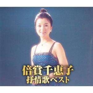 倍賞千恵子 抒情歌ベスト / (2枚組CD) WCD-696-KEEP