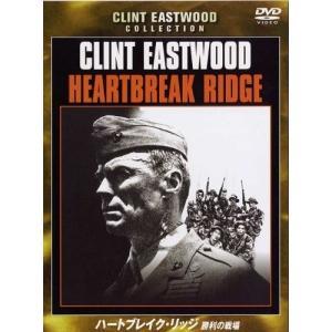 ハートブレイク・リッジ 勝利の戦場 (DVD) WTB11701-HPM