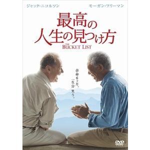 最高の人生の見つけ方 / (DVD) WTBY29444-HPM