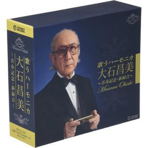 歌うハーモニカ 大石昌美〜喜寿記念・新録音〜 / 大石昌美 (CD)00CD-1002-TEI|softya