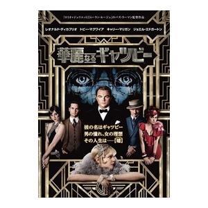 華麗なるギャツビー / レオナルド・ディカプリオ (DVD) 1000484243-1f