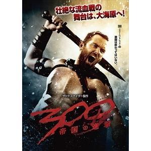 300 (スリーハンドレッド) 〜帝国の進撃〜 / (DVD) 1000565201-HPM