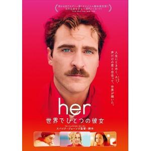her/世界でひとつの彼女 (DVD) 1000570252-HPM