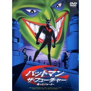 バットマン ザ・フューチャー 甦ったジョーカー /  (DVD) 1000575757-HPM softya