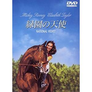 緑園の天使 /  (DVD) 1000588875-HPM softya