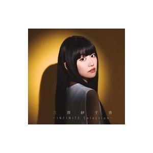 (おまけ付)INFINITE Selection (通常盤) / 三澤紗千香 (CD) 1000619690-SK softya