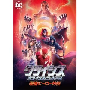 クライシス・オン・インフィニット・アース 最強ヒーロー外伝 / (DVD) 1000765255-H...