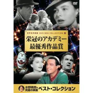 栄冠のアカデミー最優秀作品賞 DVD-BOX10枚組 (DVD) 10CID-6002