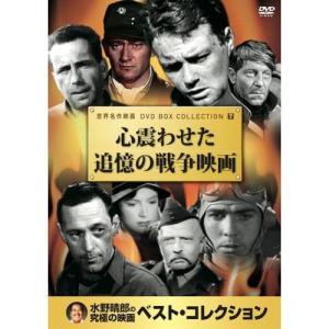 心震わせた追憶の 戦争映画 DVD-BOX10枚組 (DVD) 10CID-6007