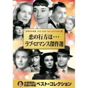 恋の行方は… ラブ・ロマンス 傑作選 DVD10枚組 (DVD) 10CID-6016