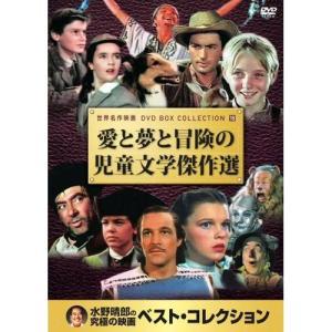 愛と夢と冒険の児童文学傑作選 DVD10枚組 (DVD) 10CID-6018