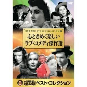 心ときめく楽しいラブ・コメディ傑作選 DVD10枚組 (DVD) 10CID-6019