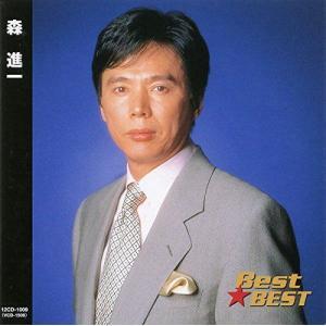 森進一 BEST BEST ベスト (CD)12CD-1009-KEEP