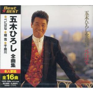 五木ひろし 全曲集 BEST BEST ベスト (CD) 12CD-1029N(TKCI-70166...