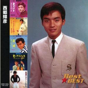 西郷輝彦 (CD)12CD-1042A-KEEP