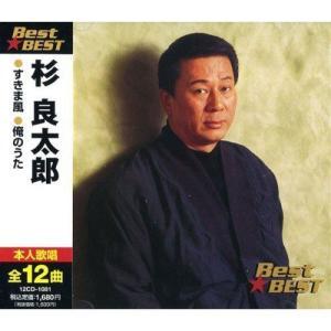 杉良太郎 BEST BEST ベスト/本人歌唱  (CD) 12CD-1081A