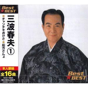 三波春夫 1 BEST・BEST 本人歌唱/三波春夫 (CD) 12CD-1082A