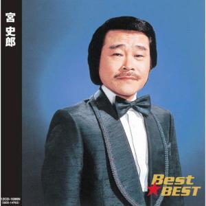 宮史郎 (CD) 12CD-1086N