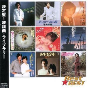 歌謡曲・ライブラリー (CD)12CD-1090N-KEEP softya