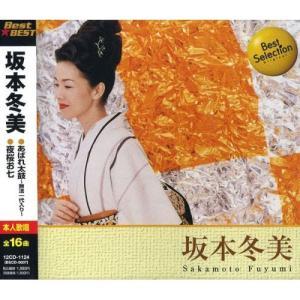 坂本冬美 BEST BEST ベスト 12CD-1124 そふと屋 PayPayモール店