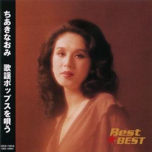 ちあきなおみ 歌謡ポップスを唄う BEST BEST ベスト(CD) 12CD-1181A そふと屋 PayPayモール店