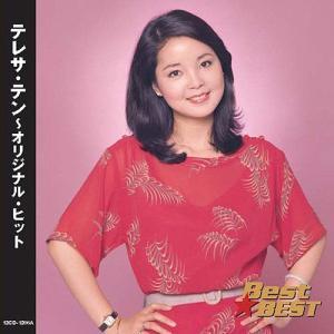 テレサテン オリジナル・ヒット BEST BEST ベスト / テレサ・テン (CD)12CD-12...