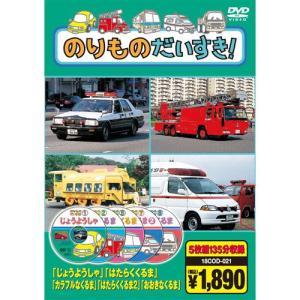 のりものだいすき(5枚組DVD) (DVD) 5KID-2005