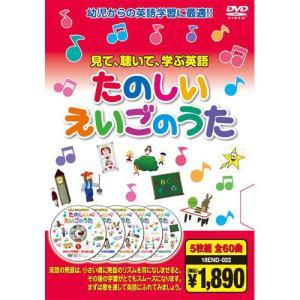 たのしい えいごのうた(5枚組全60曲) (DVD) 5KID-2006