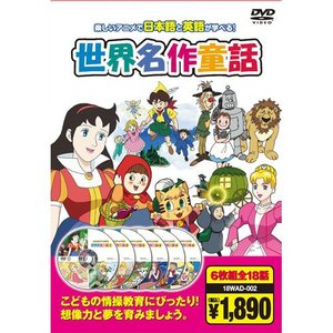 世界名作童話(6枚組全18話)/日本語と英語が学べる (DVD) 6KID-2002|softya