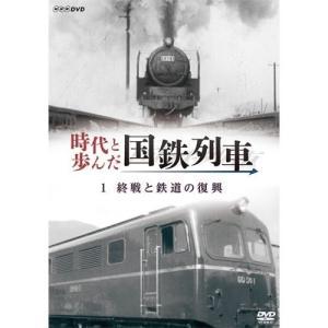 時代と歩んだ国鉄列車 1 終戦と鉄道の復興 DVD 【NHKスクエア限定商品】 (DVD) 20282AA-NHK