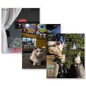 岩合光昭の世界ネコ歩き ハワイ/ チリ/ ウルグアイ(3枚組ブルーレイセット)20580AA-20581AA-20582AA-NHK|softya