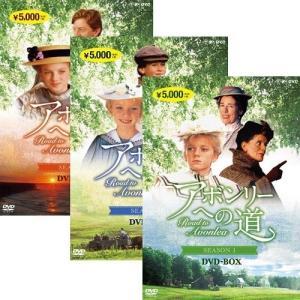 (おまけ付)アボンリーへの道 DVD全7巻セット 【NHKスクエア限定商品】 (DVD) 22400-22406AA-7SET-NHK|softya