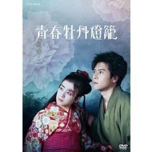 青春牡丹燈籠 DVD 【NHKスクエア限定商品】 (DVD) 23444AA-NHK