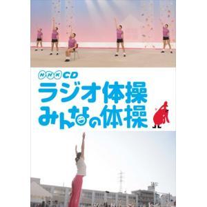 NHK ラジオ体操 みんなの体操 /  (CD1枚) 24CBE-NHKSC|softya