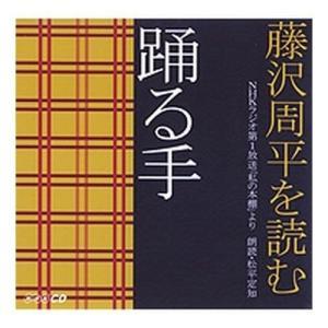 藤沢周平 踊る手 /  (CD1枚) 253BF-NHKSC|softya