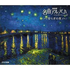 NHK名曲アルバム〜安らぎのよる /  (CD3枚組) 34CBE-NHKSC softya