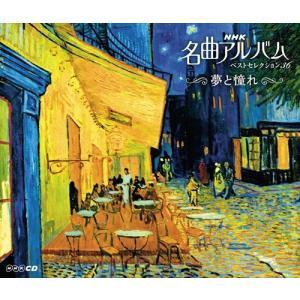 NHK名曲アルバム ベストセレクション36 ~夢と憧れ /  (CD3枚組) 35CBE-NHKSC softya