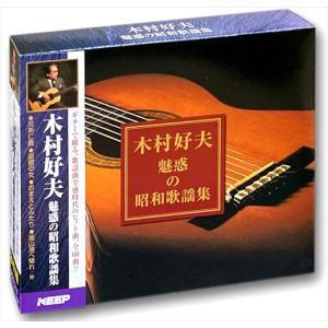 木村好夫 昭和歌謡 ギター 演奏 /  (3枚組CD) 3CD-316-KEEP