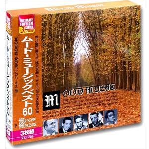 2017.03.01ムード・ミュージック / オムニバス (3CD) 3ULT-008-ARC|softya