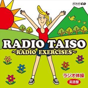 NHK ラジオ体操 英語盤 /  (CD1枚) 440BE-NHKSC|softya