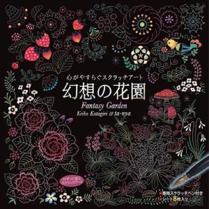 心がやすらぐスクラッチアート 幻想の花園 /  (BOOK) 4959321009376-CM