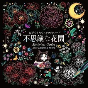 心がやすらぐスクラッチアート 不思議な花園 /  (BOOK) 4959321009437-CM softya